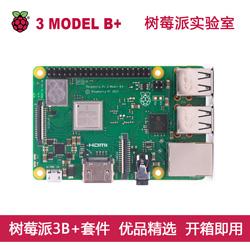 树莓派 3B+ 套件