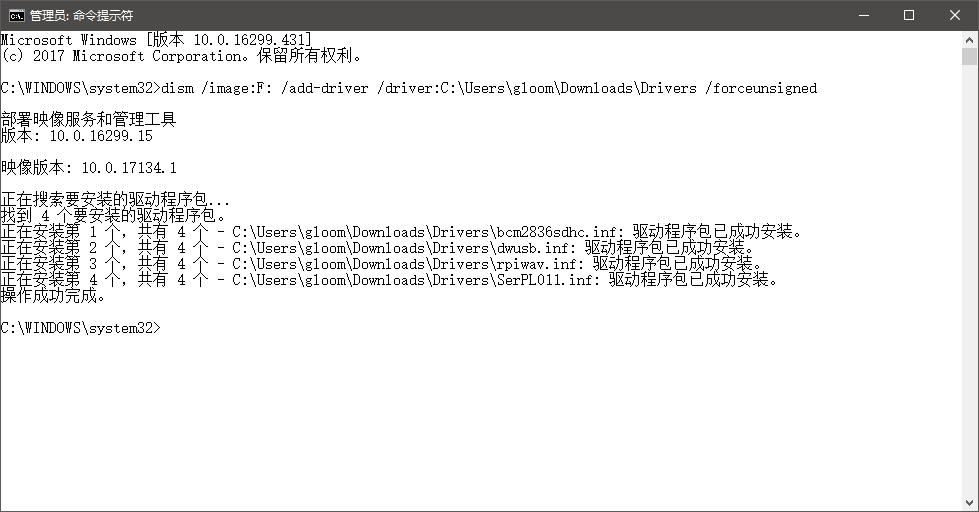 最新-在树莓派3B 上安装 Windows 10 ARM 版的方法,可以运行exe-第14张图片-TKDCZ网图