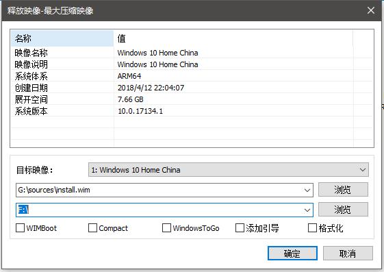 最新-在树莓派3B 上安装 Windows 10 ARM 版的方法,可以运行exe-第9张图片-TKDCZ网图