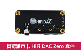 树莓派 HiFi DAC Zero 扩展板