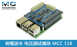 树莓派 MCC 118 HAT