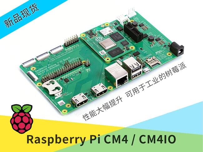 树莓派CM4计算模块